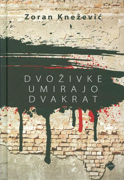 Zoran Knežević: Dvoživke umrejo dvakrat