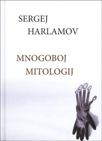 Sergej Harlamov, Mnogoboj mitologij